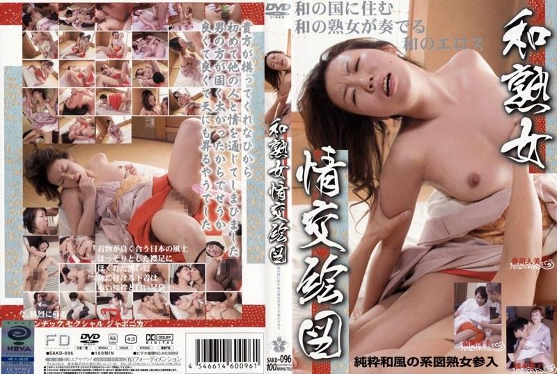 浴衣の熟女、春川人美出演の無料動画像。和熟女情交絵図