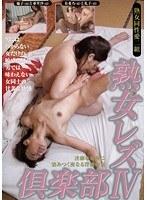 熟女レズ倶楽部 4
