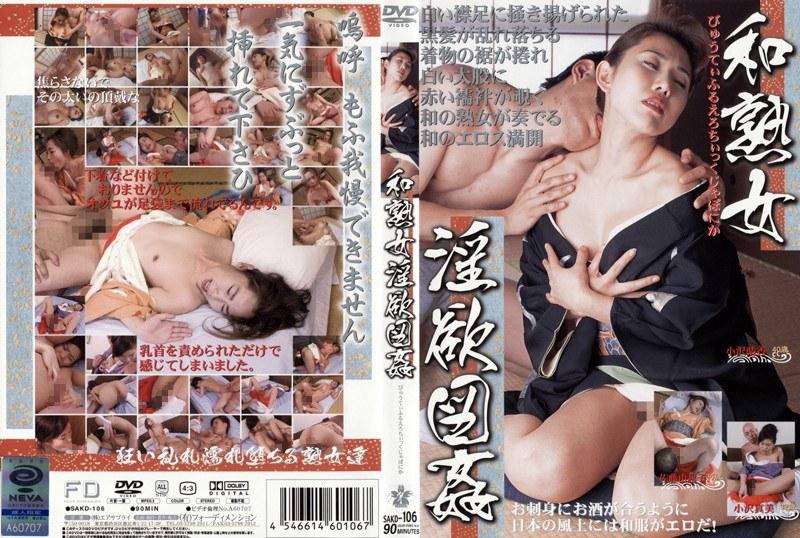 着物の人妻、小沢真美出演の騎乗位無料動画像。和熟女淫欲図姦