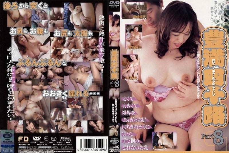 四十路の熟女、高橋直子出演の無料動画像。豊満四十路 Part 8