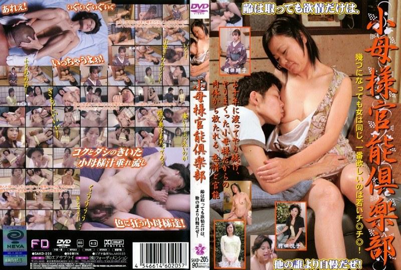 浴衣の人妻、竹田悦子出演の騎乗位無料熟女動画像。小母様官能倶楽部 ~齢は取っても欲情だけは、他の誰より自慢だぜ!