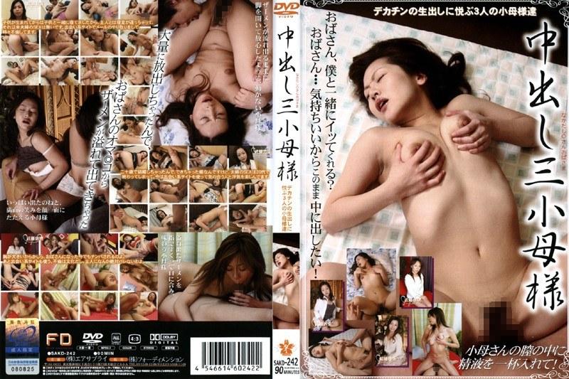 人妻、武藤杏奈出演の中出し無料熟女動画像。中出し三小母様