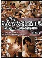 こちら熟女AV女優製造工場 AVデビュー前の本番初撮り VOL.3 ダウンロード