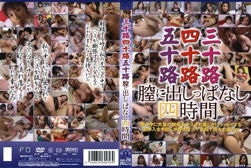 五十路の人妻、菅原朱美出演の中出し無料熟女動画像。三十路 四十路 五十路 膣に出しっぱなし四時間