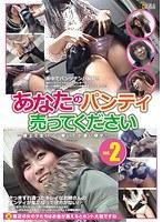 (h_327apu00002)[APU-002] あなたのパンティ売ってください Vol.2 ダウンロード
