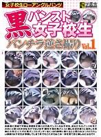 黒パンスト女子校生パンチラ逆さ撮り Vol.1 ダウンロード