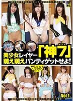 美少女レイヤー「神7」 萌え萌えパンティゲットせよ! Vol.1 ダウンロード