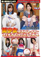 美少女コスプレイヤー フェチズムフェスティバル Vol.8 ダウンロード