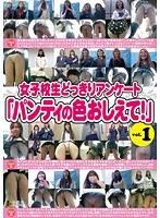 (h_327dpa00001)[DPA-001] 女子校生どっきりアンケート「パンティの色おしえて!」 vol.1 ダウンロード