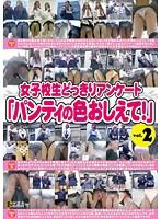 (h_327dpa00002)[DPA-002] 女子校生どっきりアンケート「パンティの色おしえて!」 vol.2 ダウンロード