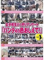 女子校生どっきりアンケート「パンティの色おしえて!」 vol.3 ダウンロード