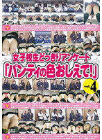 女子校生どっきりアンケート「パンティの色おしえて!」 vol.4 ダウンロード