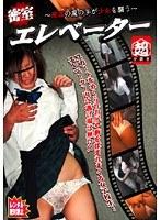 (h_327elv00001)[ELV-001] 密室エレベーター 〜痴漢の魔の手が少女を襲う〜 1 ダウンロード