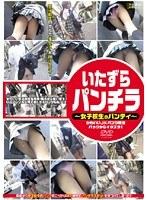 (h_327ept00001)[EPT-001] いたずらパンチラ 〜女子校生のパンティ〜 ダウンロード