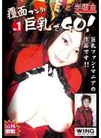 覆面マンの巨乳でGO! vol.1 ダウンロード