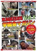 学園舎マガジン Vol.1 ダウンロード