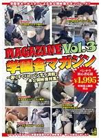 (h_327gmg00003)[GMG-003] 学園舎マガジン Vol.3 ダウンロード
