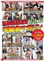 (h_327gmg00006)[GMG-006] 学園舎マガジン Vol.6 ダウンロード