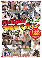 (h_327gmg00008)[GMG-008] 学園舎マガジン Vol.8 ダウンロード