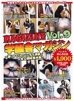 学園舎マガジン Vol.9 ダウンロード