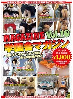 (h_327gmg00010)[GMG-010] 学園舎マガジン Vol10 ダウンロード