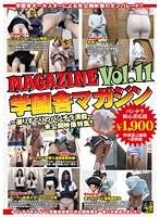 (h_327gmg00011)[GMG-011] 学園舎マガジン Vol.11 ダウンロード