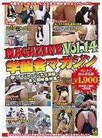 学園舎マガジン Vol.14 ダウンロード