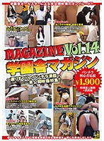 (h_327gmg00014)[GMG-014] 学園舎マガジン Vol.14 ダウンロード
