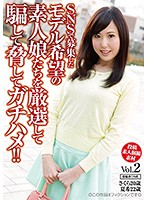 SNSで募集したモデル希望の素人娘たちを厳選して騙して脅してガチハメ!! Vol.2 ダウンロード