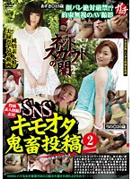 SNSキモオタ鬼畜投稿 vol.2 ダウンロード
