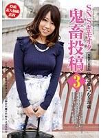 SNSキモオタ鬼畜投稿 vol.3 ダウンロード