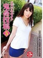 SNSキモオタ鬼畜投稿 vol.5 ダウンロード