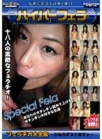 ハイパーフェラ vol.2 ダウンロード