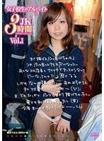 (h_327jah00001)[JAH-001] 女子校生のアルバイト VOL.1 ダウンロード