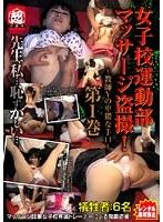 (h_327jum00001)[JUM-001] 女子校運動部マッサージ盗撮! 第1巻 ダウンロード