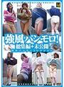 強風パンモロ 総集編+未公開 〜純白パンティコレクション〜