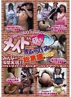 メイド萌え萌えオムニバス 総集編 Vol.2 ダウンロード