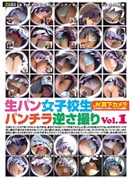 生パン女子校生パンチラ逆さ撮り Vol.1 ダウンロード