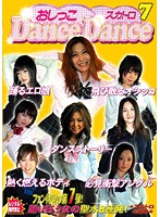 おしっこDanceDance 7 ダウンロード