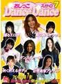おしっこDanceDance 7