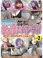 (h_327oop00002)[OOP-002] お願い!おっぱいパンティ!Vol.2 ダウンロード