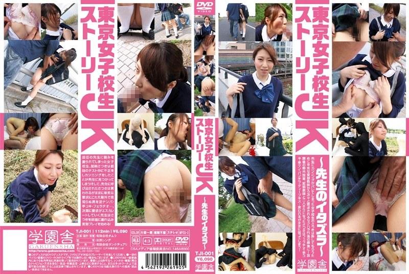 野外にて、先生の逆ナン無料ロリ動画像。東京女子校生ストーリーJK ~先生のイタズラ~