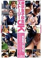 (h_327tji00001)[TJI-001] 東京女子校生ストーリーJK 〜先生のイタズラ〜 ダウンロード