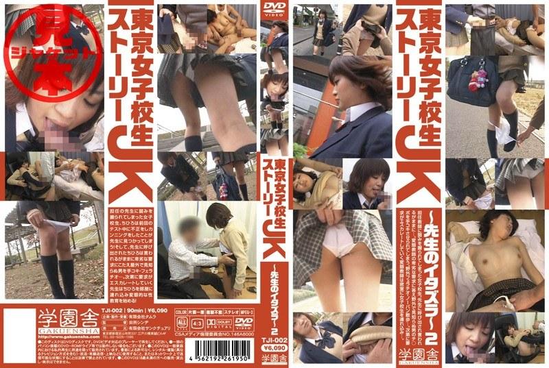 野外にて、ノーパンのJKのイタズラ無料美少女動画像。東京女子校生ストーリーJK ~先生のイタズラ~ 2