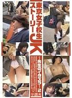 東京女子校生ストーリーJK 〜先生のイタズラ〜 2 ダウンロード