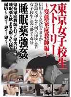 (h_327tjk00001)[TJK-001] 東京女子校生ストーリー 〜変態家庭教師編〜 ダウンロード
