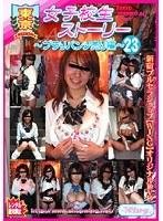 (h_327tjw00023)[TJW-023] 東京女子校生ストーリー 〜ブラりパンツ売り編〜 23 ダウンロード