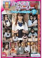 東京女子校生ストーリー 〜ブラりパンツ売り編〜 31 ダウンロード