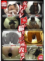 (h_327tol00001)[TOL-001] 女子トイレ隠し撮り・三所攻め! ダウンロード