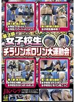 (h_327udk00003)[UDK-003] 第3回 女子校生 チラリンポロリン大運動会! ダウンロード